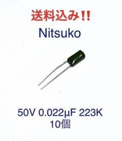 """Thumbnail of """"日通工 フィルムコンデンサ 50V 223K"""""""