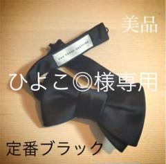 "Thumbnail of ""【ブラック】蝶ネクタイ トリートドレッシング公式"""