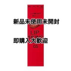 """Thumbnail of """"リップモンスター 05 ダークフィグ"""""""