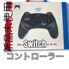 """Thumbnail of """"スイッチ(switch)コントローラー プロコン 互換品"""""""