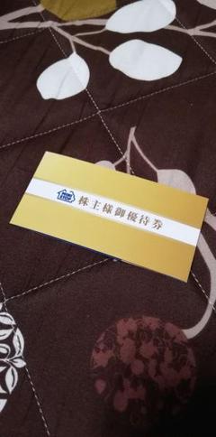 "Thumbnail of ""ソフトクリーム無料券×5枚 ミニストップ 株主優待"""