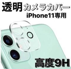 """Thumbnail of """"大人気iphone11対応⭐︎カメラレンズ保護フィルム・クリア高透明フィルム"""""""