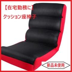 "Thumbnail of ""折りたたみ式クッション座椅子【省スペース】"""