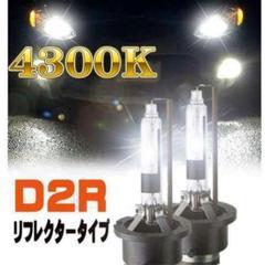 """Thumbnail of """"D2R/4300K 高品質 HID キセノンバルブ D2R 純正交換用"""""""