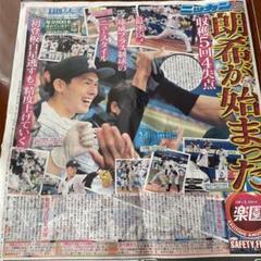 "Thumbnail of ""日刊 ニッカンスポーツ5/17  佐々木朗希"""