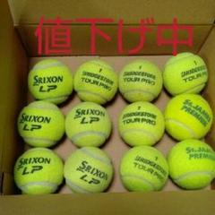 "Thumbnail of ""テニスボール中古  12球"""