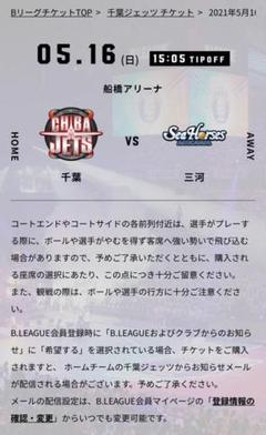 """Thumbnail of """"千葉ジェッツ 5/16 チケット2枚"""""""