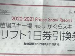 "Thumbnail of ""かぐらスキー場 リフト引換券"""