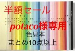 """Thumbnail of """"紀州色上質33色 10点以上まとめ半額セール"""""""
