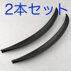 "Thumbnail of ""33cm×2本 フェンダーモール オーバーフェンダー カーボン調 15mm"""