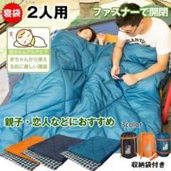 "Thumbnail of ""2人用シュラフ スリーピングバッグ 封筒型 丸洗い可 分離 耐寒"""