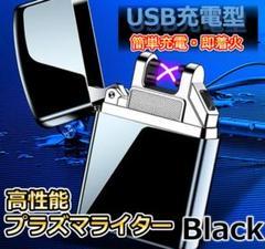 "Thumbnail of ""USB充電式プラズマライター ブラック キャンプ たき火 海 ライター タバコ"""
