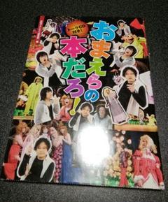 "Thumbnail of ""おまえらの本だろ 森川智之 檜山修之"""