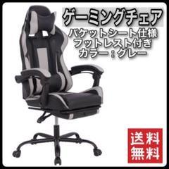 """Thumbnail of """"【格安提供】ゲーミングチェア レーシングチェア ゲーム椅子 グレー 灰色"""""""