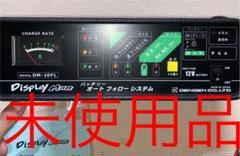 "Thumbnail of ""DM-10FL バッテリーオートフォローシステム(ディスプレイマン)"""