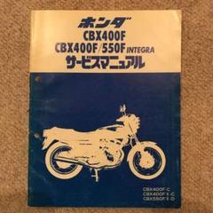"""Thumbnail of """"ホンダ CBX400F サービスマニュアル"""""""
