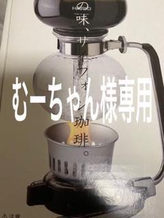 "Thumbnail of ""HARIOのサイホン"""
