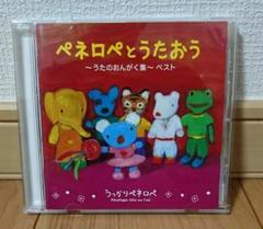 """Thumbnail of """"ペネロペとうたおう CD"""""""