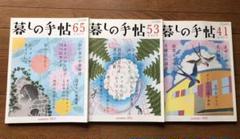 "Thumbnail of ""今すぐ読みたい!暮しの手帖 夏号のみのバックナンバー3冊"""