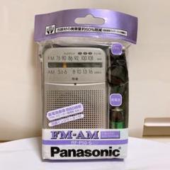 "Thumbnail of ""Panasonic RF-P50-S"""
