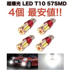 """Thumbnail of """"57SMD4個 送無 57SMD T10 LED 超爆光! 4個セット 高輝度"""""""