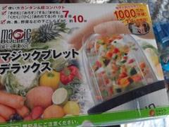 """Thumbnail of """"キッチン調理が手早く!【中古美品】マジックブレットデラックス 基本セット"""""""