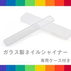 "Thumbnail of ""即購入OK♪♡新品♡ ネイルシャイナー 爪やすり 爪磨き ケース付き 1本"""