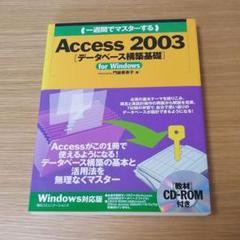 """Thumbnail of """"一週間でマスターするAccess 2003「データベース構築基礎」 : for…"""""""