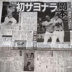 "Thumbnail of ""西日本スポーツ新聞 切り抜き 1枚 「岡本和真 西村優菜 片岡尚之」"""