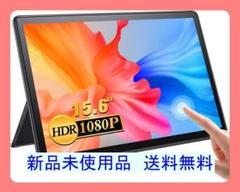"""Thumbnail of """"モバイルモニター タッチパネル 15.6インチ 軽量 薄型"""""""