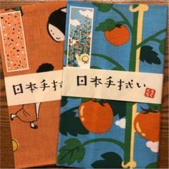 """Thumbnail of """"京都くろちく 日本手拭い 2枚セット"""""""