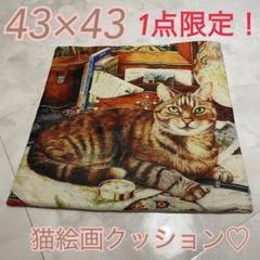 """Thumbnail of """"1点限り!即発送 もふもふ くつろぐ可愛い猫ちゃん 絵画 素敵 クッションカバー"""""""