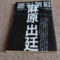 """Thumbnail of """"週刊朝日  1996年5月10-17日合併号    0725"""""""