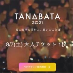 "Thumbnail of ""京都七夕スカイランタン祭り 8/7(土) 大人チケット1枚"""