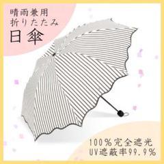 """Thumbnail of """"【新品】晴雨兼用 遮光遮断 折りたたみ傘 急な雨にも対応 UVカット 大きめ"""""""