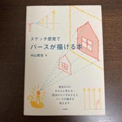 """Thumbnail of """"スケッチ感覚でパースが描ける本"""""""