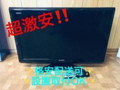"Thumbnail of ""ET29番⭐️SHARP  液晶カラーテレビ ⭐️"""
