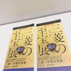 "Thumbnail of ""三菱一号美術館 三菱の至宝展 2枚"""