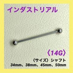 """Thumbnail of """"1本 インダストリアル 14Gシャフト50mm、ボール5mm  ボディピアス"""""""