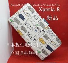 """Thumbnail of """"新品■Xperia8 SOV42/UQ/Y!mobile用猫ケースBe002"""""""