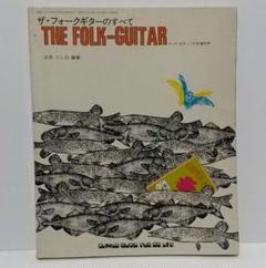"Thumbnail of ""ザ・フォークギターのすべて THE FOLK-GUITAR ヤングギター 増刊号"""