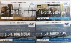 "Thumbnail of ""メルカリ便配送 日本駐車場開発 リフト割引券2枚 おまけ付"""