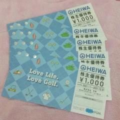 "Thumbnail of ""HEIWA 株主優待券 5枚"""