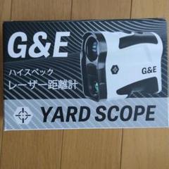 """Thumbnail of """"G&E レーザー距離計"""""""
