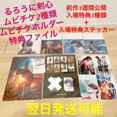 "Thumbnail of ""るろうに剣心 ムビチケ  前売り ホルダー ファイル ポストカード ステッカー"""