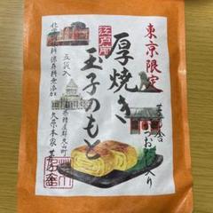 "Thumbnail of ""茅乃舎 厚焼き玉子のもと"""