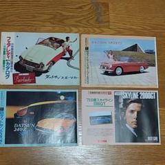 "Thumbnail of ""CAR and DRIVER カタログ"""