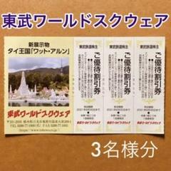 "Thumbnail of ""東武ワールドスクウェア 割引券 優待券 チケット 3人分"""