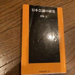 "Thumbnail of ""日本会議の研究"""