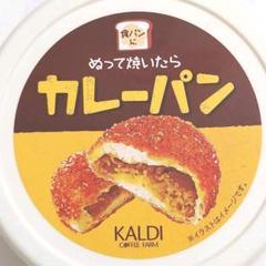 "Thumbnail of ""KALDI  カルディ ぬって焼いたらカレーパン"""